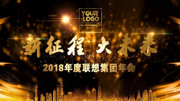 震撼大气企业年会开场颁奖盛典广告视频文字宣传片头