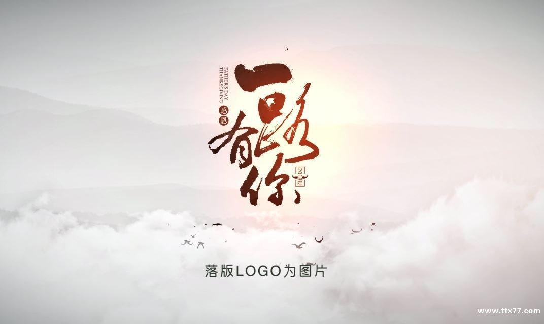 水墨风格LOGO主题文字开场视频片头