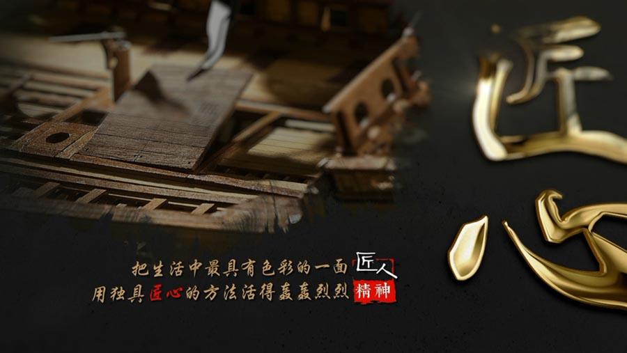 中国风匠心美学片头