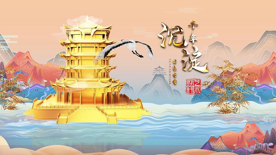 中国风国潮卷轴金色建筑文字片头