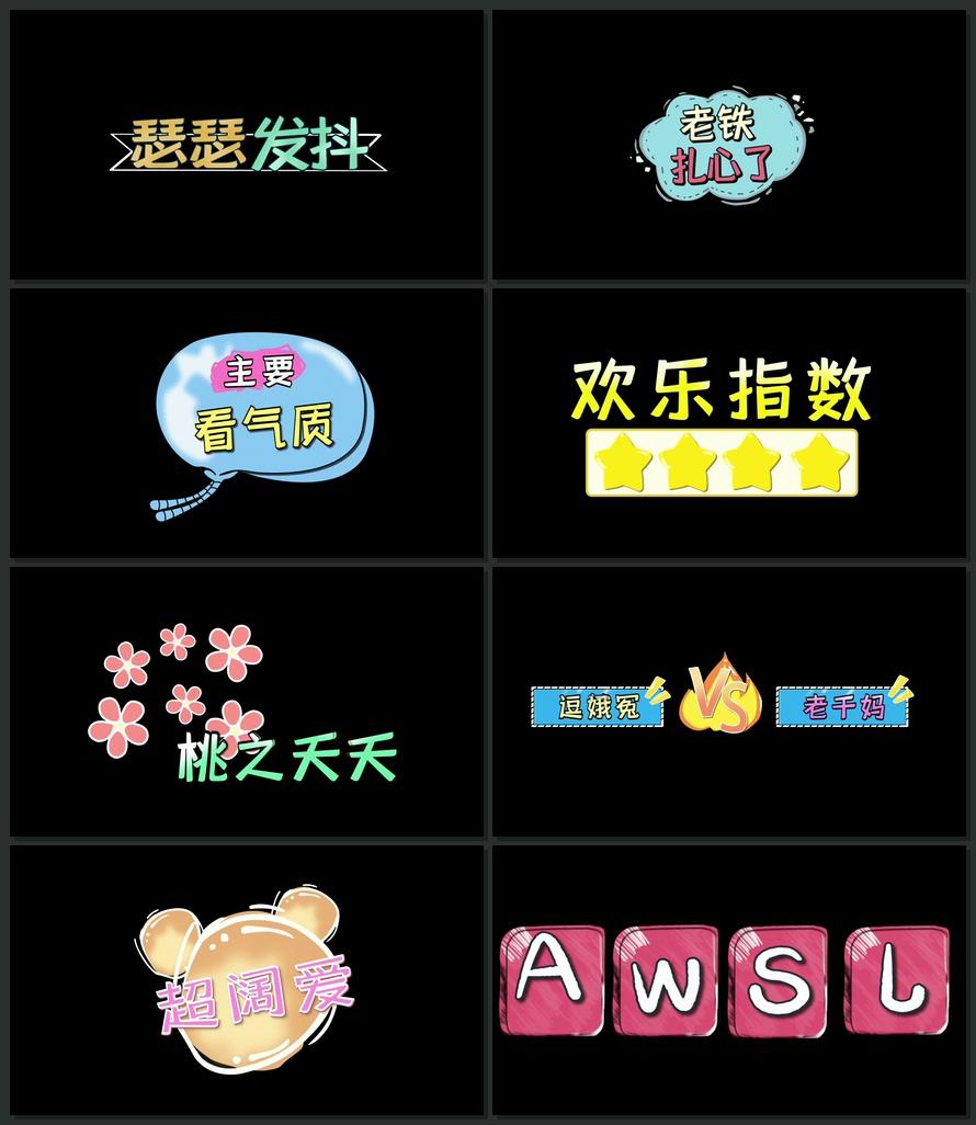 彩色字幕框动态文字综艺花字字幕AE视频模板带通道