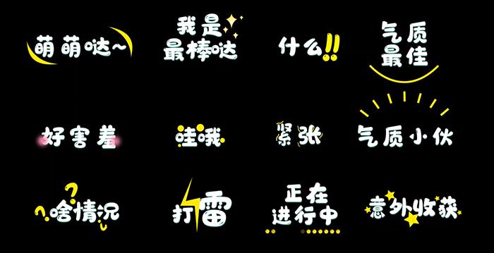 Q版系列综艺文字视频AE模版